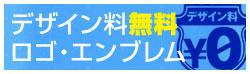 デザイン料無料ロゴ・エンブレム
