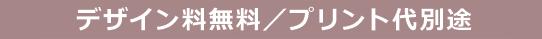 プリント代  420円  + 版下代金1デザインごと1,050円